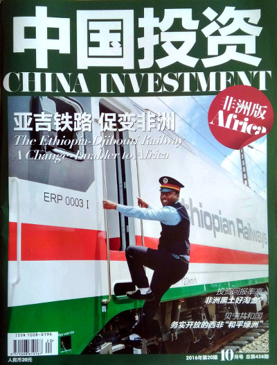 Cover of already published copies of the China-Investment African edition magazines